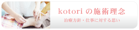 kotoriの施術理念ページへ